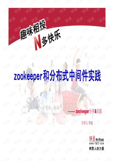 zookeeper和分布式中间件实践(ppt文档)