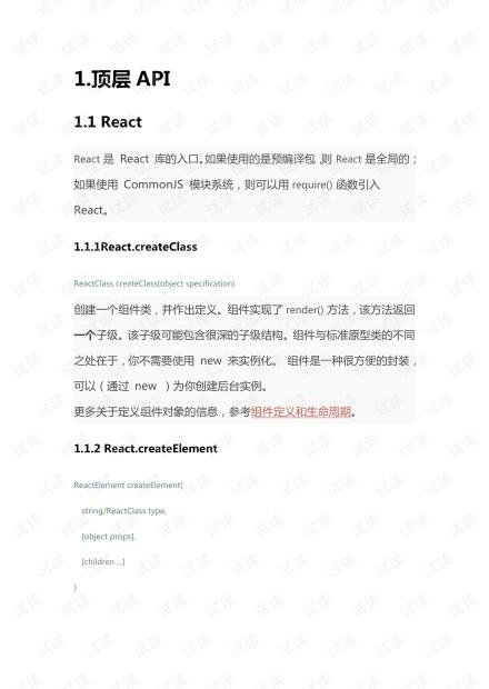 ReactJS中文API文档