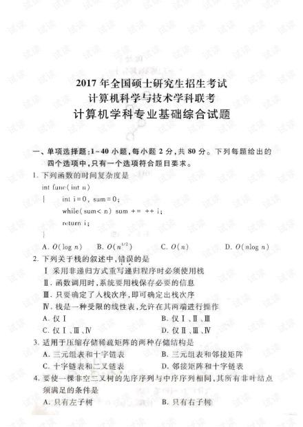 2017年计算机统考408考研真题及答案.pdf