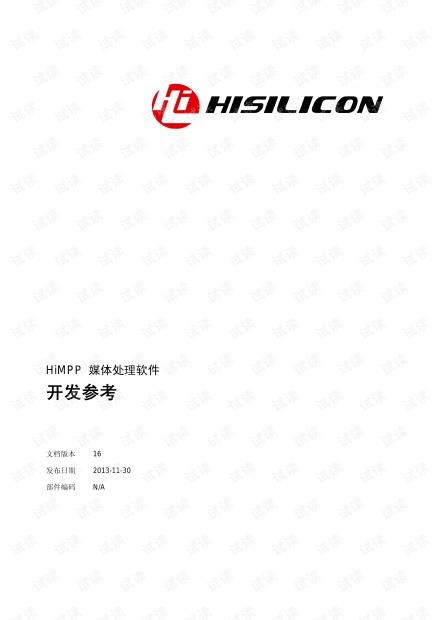海思HiMPP视频编解码开发文档