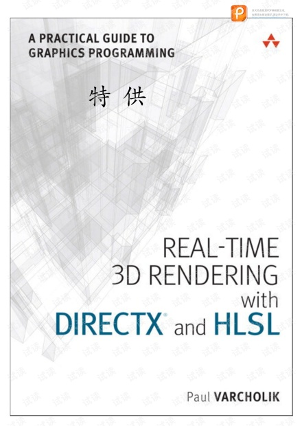 Real-Time -3D-Rendering-with-DirectX-and-HLSL
