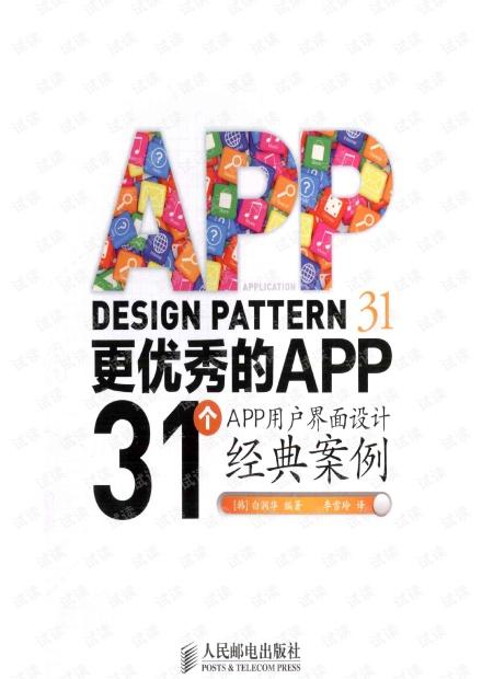 更优秀的APP 31个APP用户界面设计经典案例 pdf