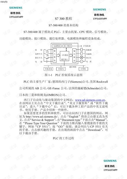 西门子PLC编程详细教程.pdf