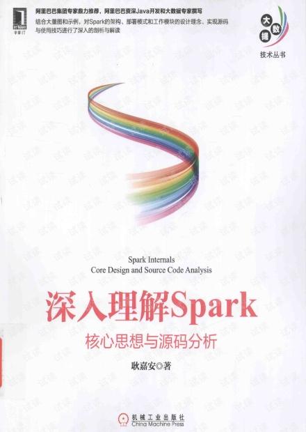 深入理解Spark+核心思想与源码分析.pdf