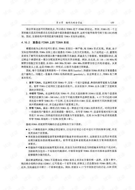 现代无线通信_西蒙赫金191-387页PDF