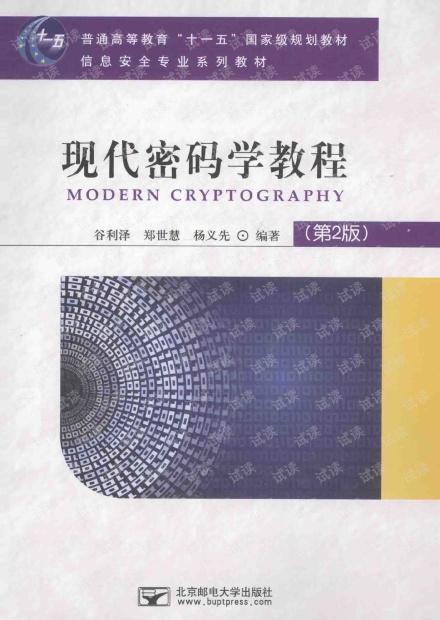 现代密码学教程 第2版 [谷利泽,郑世慧,杨义先 编著] 2015年版
