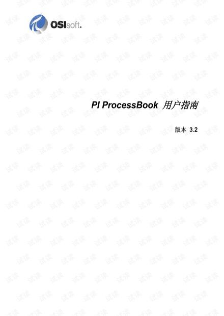 PI中文手册