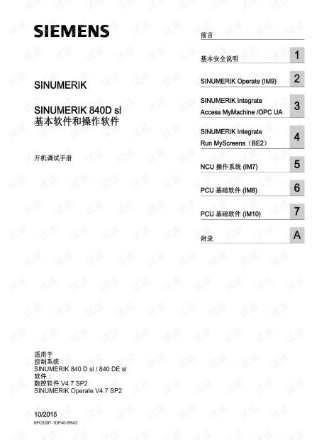 西门子840Dsl基本软件和操作软件