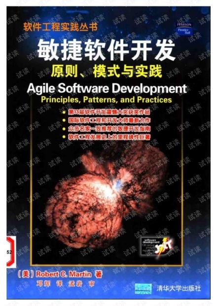 敏捷软件开发:原则、模式与实践(全)