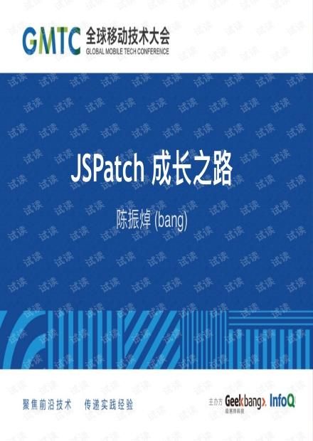 JSPatch 成长之路