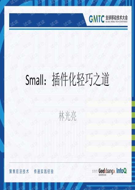 Small:插件化轻巧之道