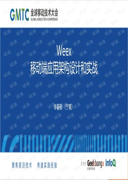 Weex AppFramework架构设计和独立App构建实战