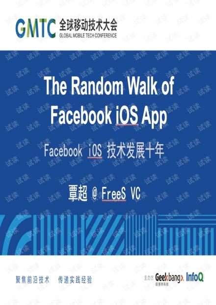 Facebook iOS App技术演化十年之路