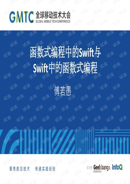 函数式编程中的Swift与Swift中的函数式编程