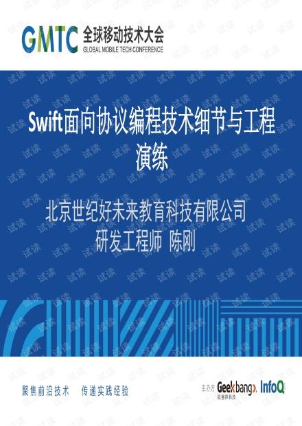 Swift面向协议编程技术细节与工程演练