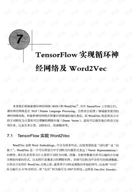 TensorFlow 实战 下 高清版