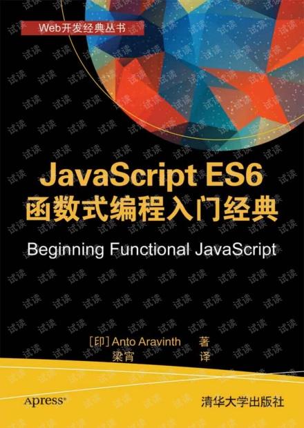 JavaScript ES6 函数式编程入门经典-试读