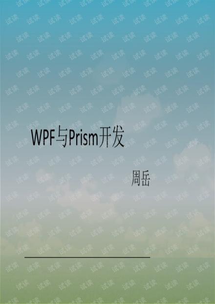WPF Prism MVVM