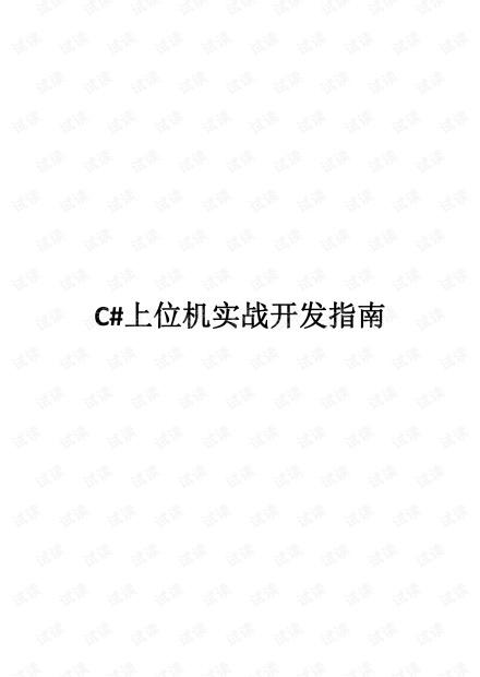 C#上位机实战开发指南