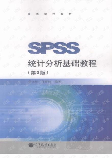 SPSS20.0统计分析基础教程第2版