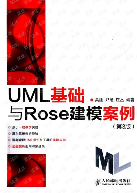 UML基础与Rose建模案例-吴健 第三版0