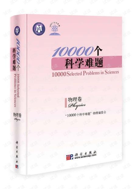 10000个科学难题-物理卷.pdf