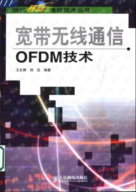 宽带无线通信OFDM技术 - 王文博