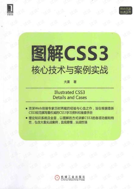 图解CSS3核心技术与案例实战.大漠(带详细书签)