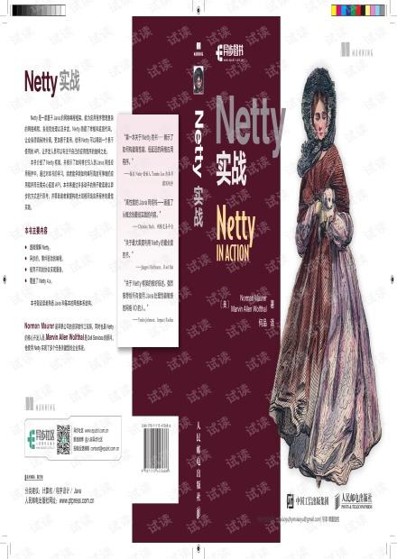 Netty in Action Netty 实践高清中文版