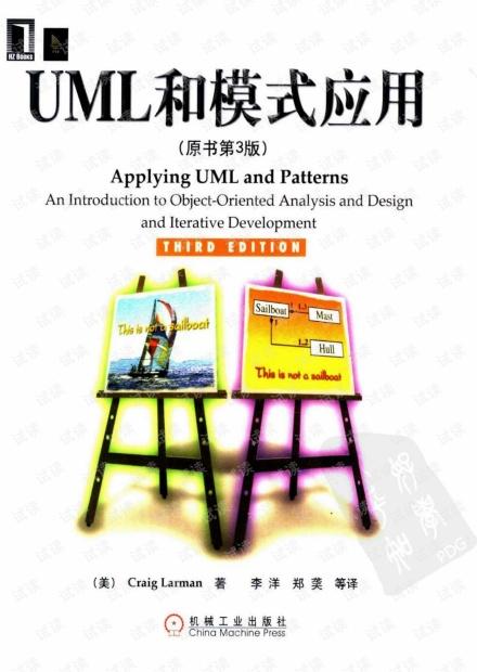 UML和模式应用原书第三版