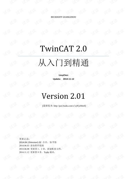 TwinCAT2.0从入门到精通V2