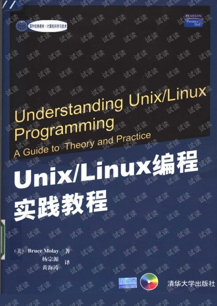 Unix-Linux编程实践教程