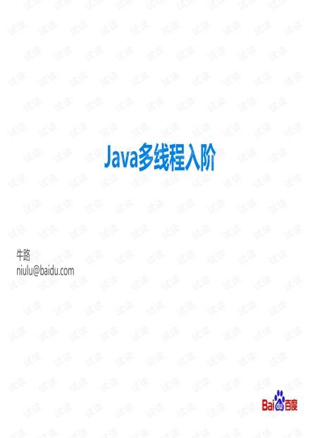 基础技术部牛路《Java多线程入阶分享》纯干货
