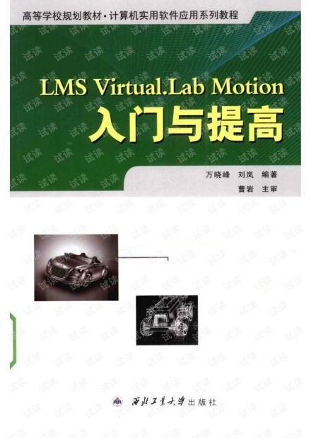 lms_virtual.lab_motion入门与提高.pdf