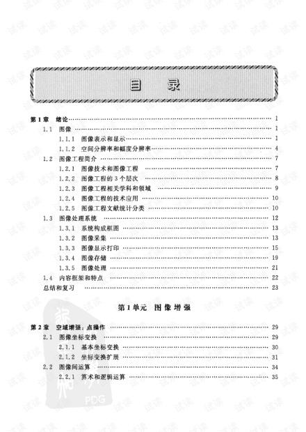 图像工程 上册 图像理解 章毓晋 第三版