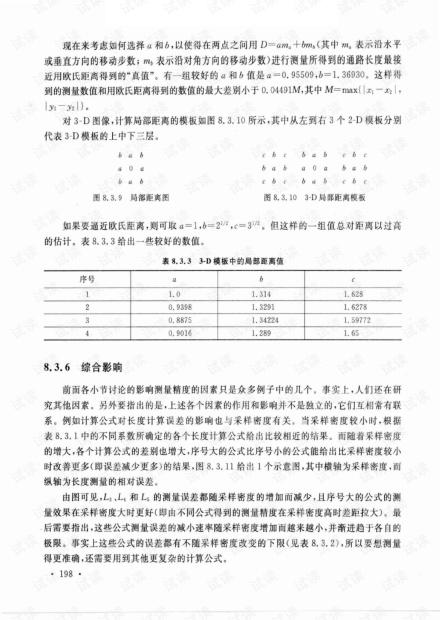 图像工程 中册 图像分析 章毓晋 第三版_2-2