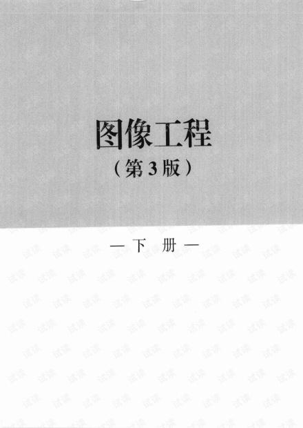 图像工程 下册 图像理解 章毓晋 第三版_1-2