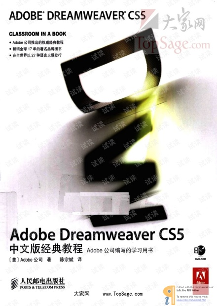adobe dreamweaver CS5中文版经典教程  pdf 电子书
