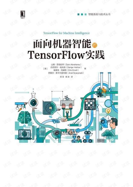 面向机器智的TensorFlow实践[2017]