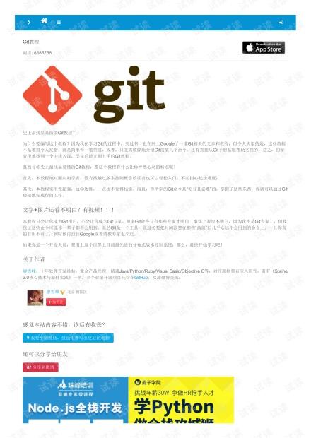 廖雪峰git教程.pdf