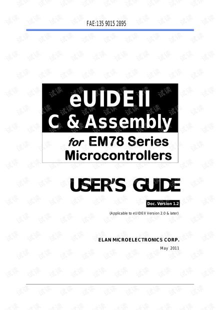 义隆单片机汇编和C语言的调试工具eUIDEII的参考手册 低分版