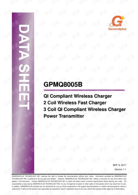凌通无线充电方案主芯片GPMQ8005B规格书