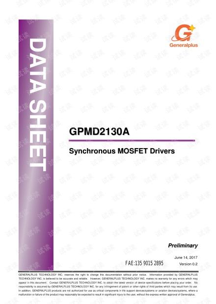 凌通无线充电方案电源芯片GPMD2130A规格书