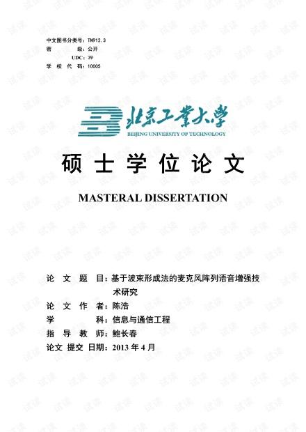 基于波束形成法的麦克风阵列语音增强技术研究.pdf