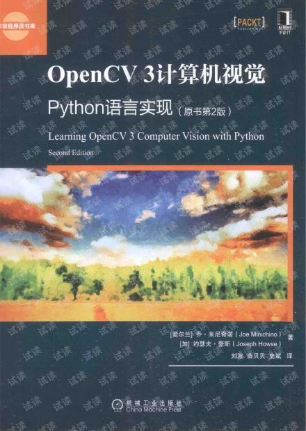 OpenCV3计算机视觉+Python语言实现+第二版