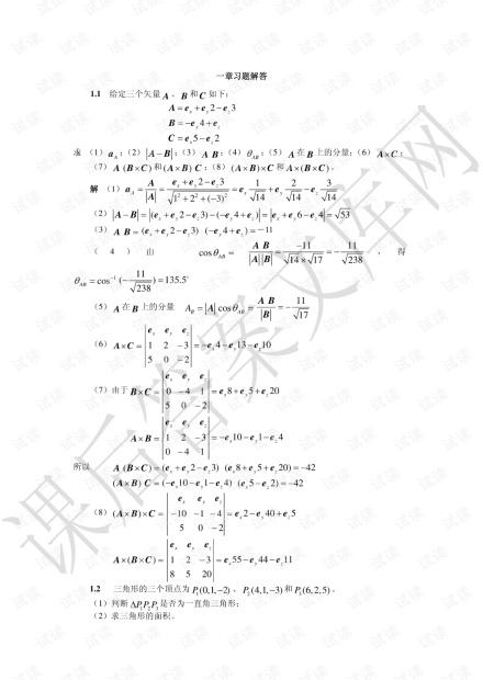 电磁场与电磁波  第4版(谢处方编)课后习题答案