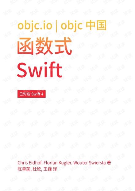 函数式Swift4-最新版