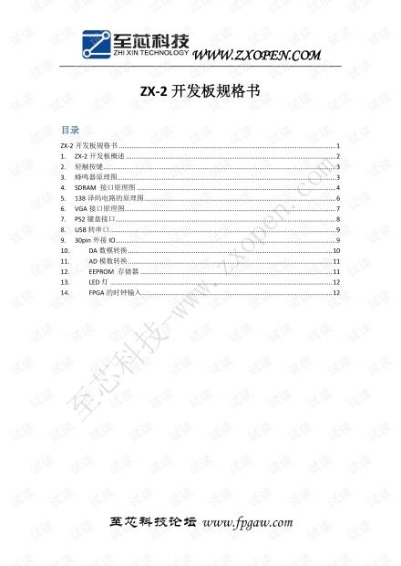 ZX-2开发板规格书