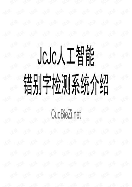 JcJc人工智能 错别字检测系统介绍PPT.pdf