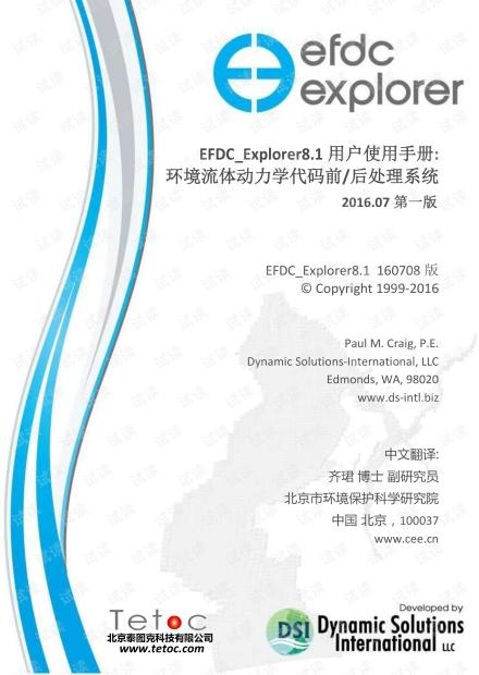 EFDC_Explorer8.1中文用户使用手册
